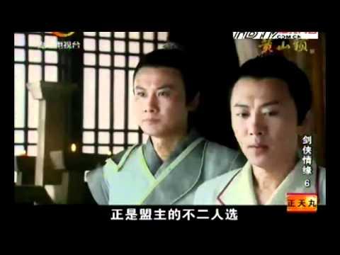 The Legend of Swordman 剑侠情缘 (Sword Heroes Fate) Episode 6 (Part 1)