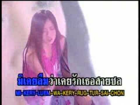Sai Chon (OST): Benja Gita Kwarm