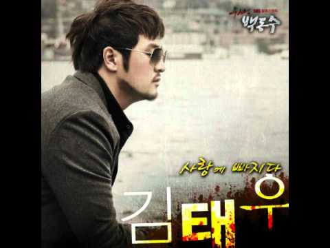 Kim Tae Woo - Falling In Love - OST 2: Warrior Baek Dong Soo