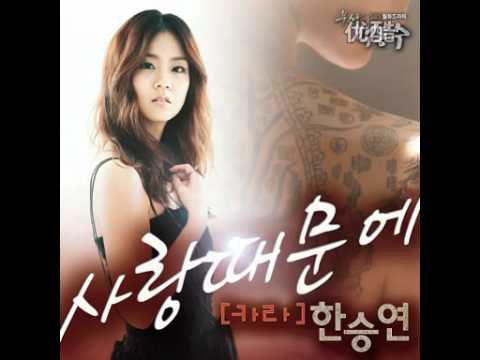 Seung Yeon (KARA) - Because of Love (사랑 때문에) - OST 3: Warrior Baek Dong Soo