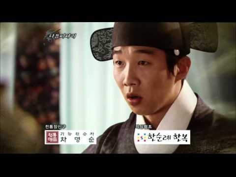 Episode 22 Preview: Warrior Baek Dong Soo