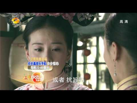 Episode 17 & 18 Preview: Startling by Each Step (Bu Bu Jing Xin)