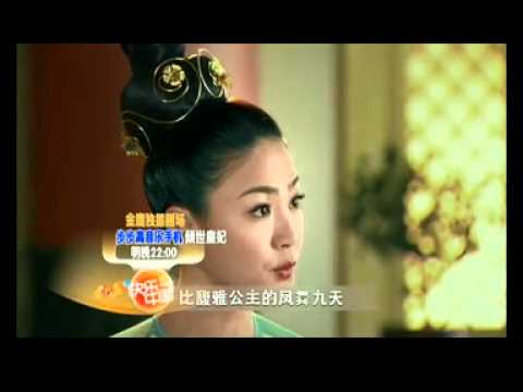 Preview ep 1 - 2: The Glamorous Imperial Concubine
