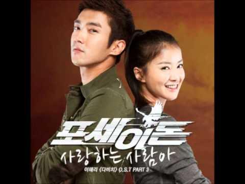 Lee Hae Ri (Davichi) - Beloved person - OST part 3: Poseidon