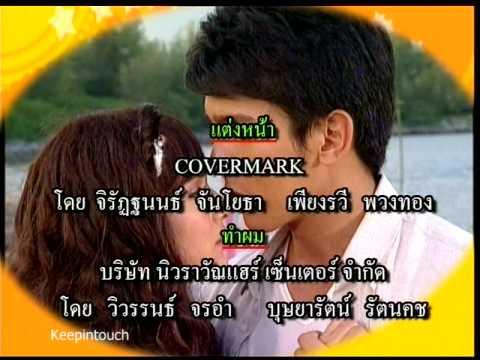 Duangta nai dungjai - End Title: Duang Taa Nai Duang Jai