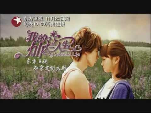 Official Trailer: My Splendid Life
