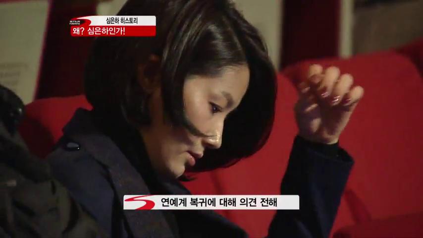 Y-Star News Episode 17: [YS] Veiled actress, Shim Eun Ha's story.