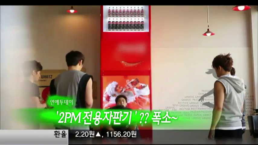 [M] 2PM vs Vending machine?