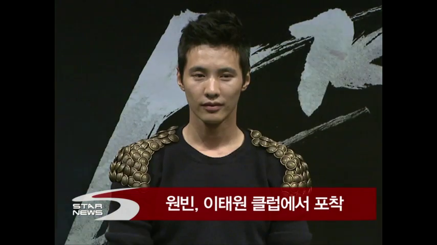 Y-Star News Episode 49: [YS] Won Bin spotted at night club in Itaewon