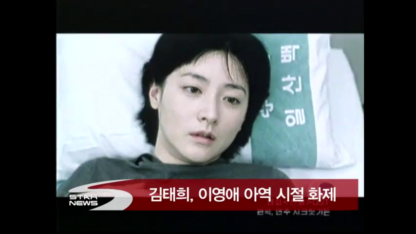 Y-Star News Episode 50: [YS] Kim Tae Hee's eternal beauty!