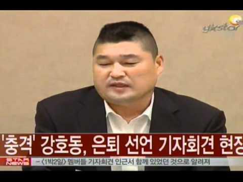 [NEWS] Kang Ho-Dong urgent press conference: Kang Ho Dong