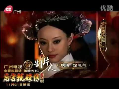 Opening Theme Song: The Legend of Zhen Huan(Completed)
