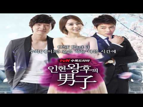 OST 3: Queen In Hyun's Man
