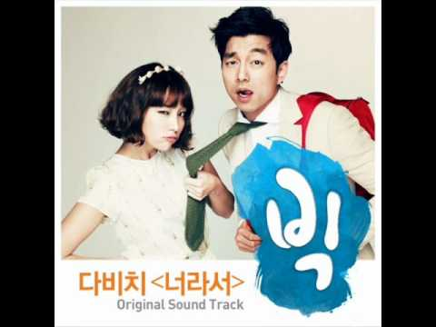 """Because It's You"" by Davichi - OST Part 1 Track 1: Big"