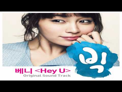 Hey U by Venny - OST 5 Track 1: Big