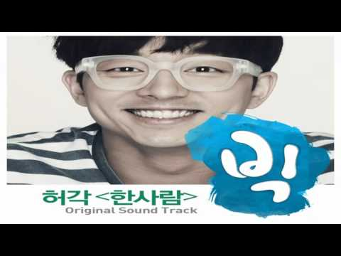 My Only One by Huh Gak - OST 4 Track 1: Big