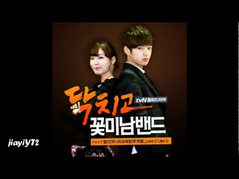 "SUFBB OST 4 - ""Love U Like U"" by L (INFINITE) & Kim Ye Rim: Shut Up! Flower Boy Band"