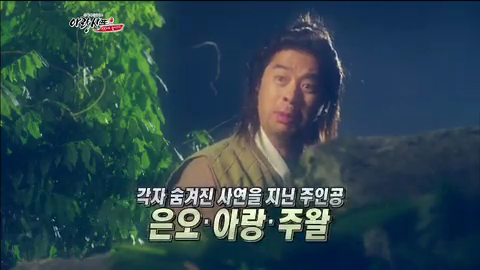 Arang and the Magistrate Special: Tale of Arang