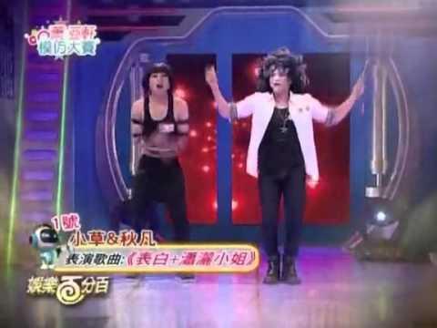 100% Entertainment/100 Percent Entertainment Episode 15: 2013-01-16 Mimic Contest -- Elva Hsiao (Part 1)
