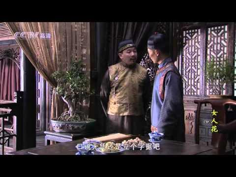 Nu Ren Hua Episode 4