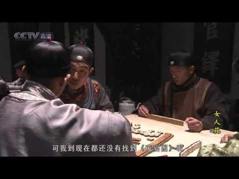 Nu Ren Hua Episode 7