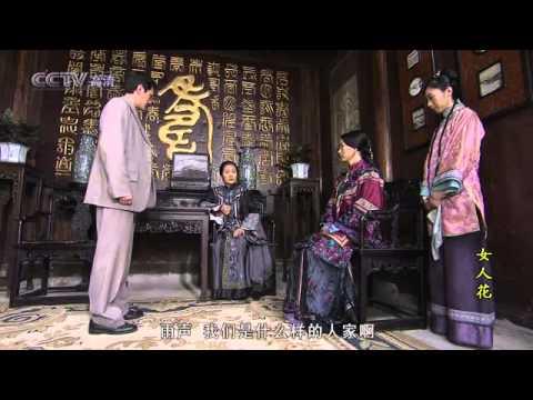 Nu Ren Hua Episode 13