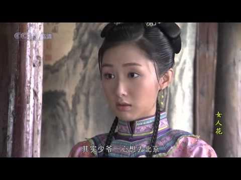 Nu Ren Hua Episode 15
