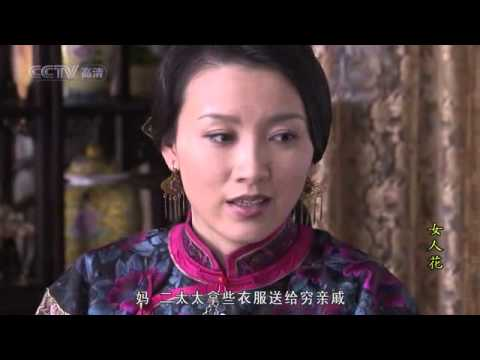 Nu Ren Hua Episode 17