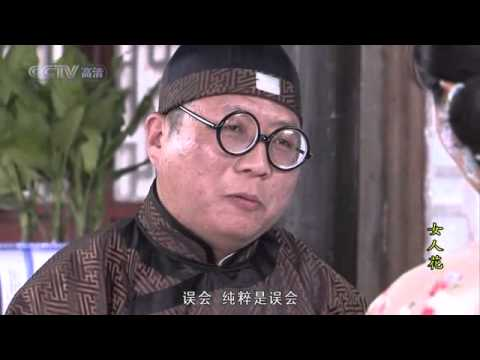 Nu Ren Hua Episode 20