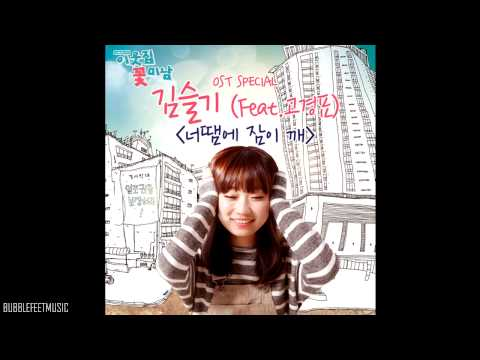 OST Special - I Wake up because of you by Kim Seul Gi: Flower Boy Next Door