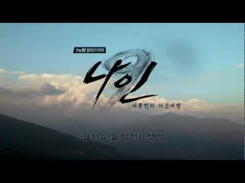 Trailer 1: Nine: 9 Times Time Travel