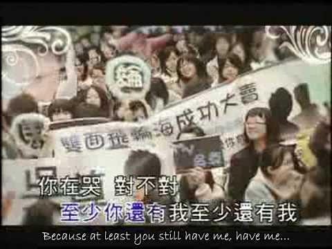 Fahrenheit 飛輪海: Zhi Shao Hai You Wo