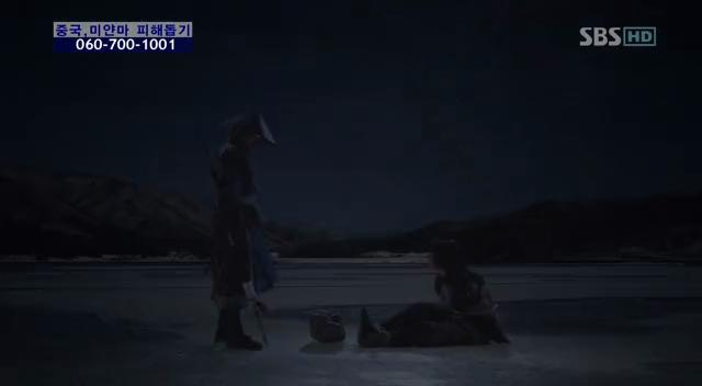 Iljimae Episode 3