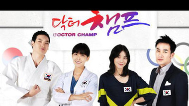 Dr. Champ 2nd Trailer: Dr. Champ