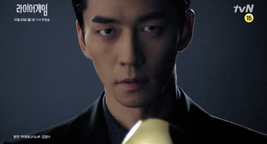 Teaser 1: Liar Game