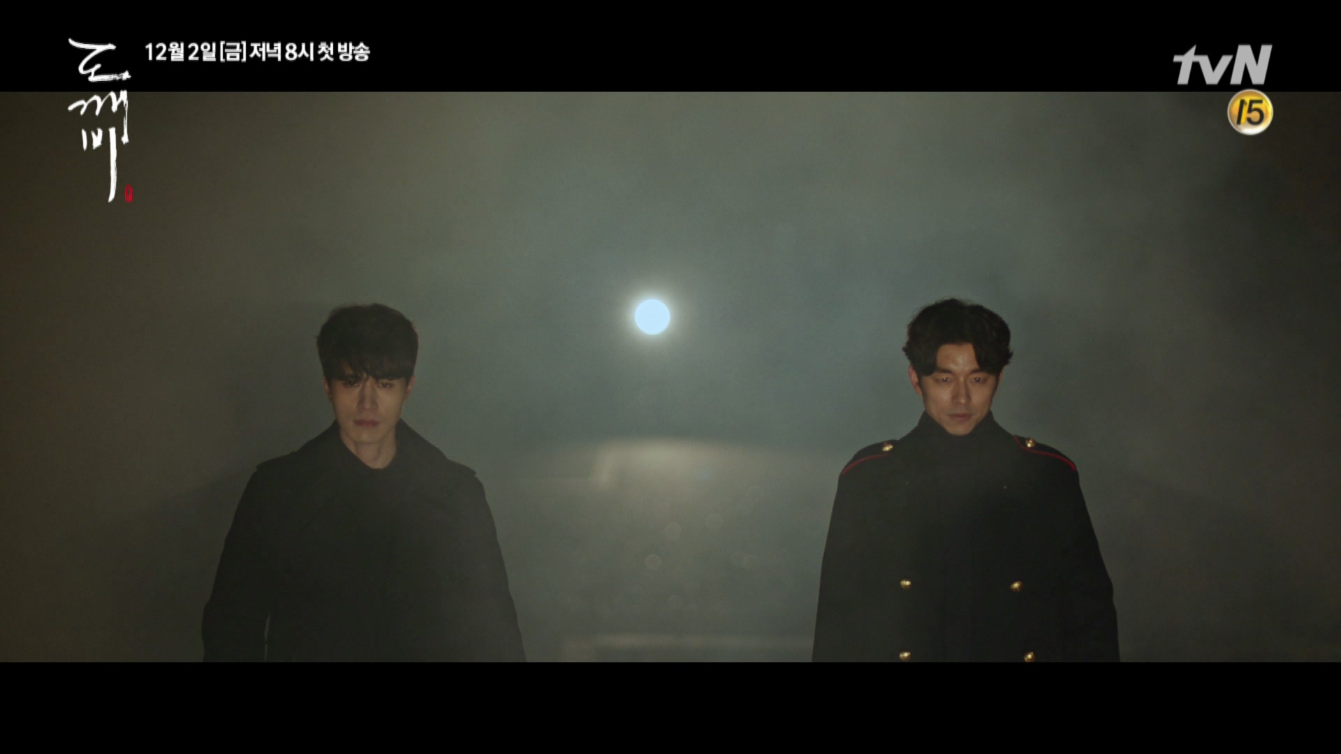 Guardian: The Lonely and Great God Episode 2 - 도깨비